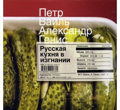Книга о еде «Русская кухня в изгнании»