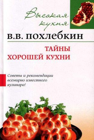 Книга о еде «Тайны хорошей кухни»